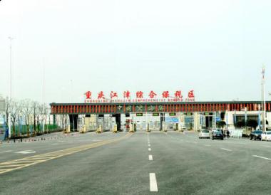 江津保税区项目