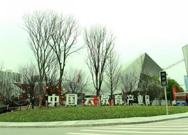 中国云教育产业园项目